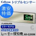 (送料無料)アシュラ (Cellstar ASSURA) AR-G200M ミラー型 平面鏡 3.2インチ液晶 カーレーダー レイダー探知機