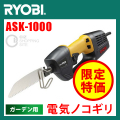 (送料無料) リョービ(RYOBI) 電気ノコギリ ASK-1000 電動のこぎり