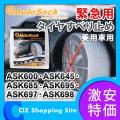 タイヤチェーン (送料無料) オートソック(AutoSock) 緊急用タイヤすべり止め 布製タイヤチェーン 乗用車用 ASK600 ASK645 ASK685 ASK695 ASK697 ASK698