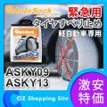 タイヤチェーン (送料無料) オートソック(AutoSock) 緊急用タイヤすべり止め 布製タイヤチェーン スタンダード 軽自動車専用 ASKY09 ASKY13