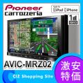 (送料無料) パイオニア カロッツェリア(Pioneer carrozzeria) 楽ナビ 7V型 カーナビゲーション AVIC-MRZ02