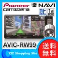 送料無料 パイオニア カロッツェリア Pioneer carrozzeria 楽NAVI 楽ナビ メモリーナビゲーション カーナビ 200mmワイド 7V型 AVIC-RW99