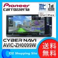 送料無料&お取寄せ パイオニア カロッツェリア サイバーナビ 0099系 7V型ワイド AV一体型HDD カーナビ AVIC-ZH0099W