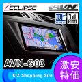 (送料無料) イクリプス(ECLIPSE) カーナビゲーション メモリーナビゲーション 7型 AVN-G03