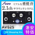 フューズ(FUZE) 2.1chサラウンドシステム ダブルウーファー スピーカーシステム AVS25