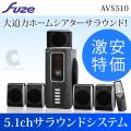 (送料無料) FUZE 5.1chサラウンドシステム スピーカー AVS510 ホームシアターセット