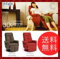(送料無料&お取寄せ) アテックス(ATEX) ルルド 3Dパーソナルチェア AX-CL1630 アーバンレッド
