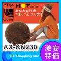(送料無料) アテックス(ATEX) ルルド ホットエリア ホットカーペット 電気マット スポットヒーター AX-KN230BR