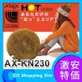 (送料無料) アテックス(ATEX) ルルド ホットエリア ホットカーペット 電気マット スポットヒーター AX-KN230KA
