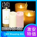 キャンドル LED (送料無料) LUMINARA(ルミナラ) LEDキャンドルライト ルミナラピラー Mサイズ 3.5×7 ギフトボックス入り B0301-00-00B
