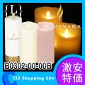 キャンドル LED (送料無料) LUMINARA(ルミナラ) LEDキャンドルライト ルミナラピラー Lサイズ 4×9 ギフトボックス入り B0302-00-00B
