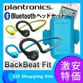 イヤホン Bluetooth ブルートゥース (送料無料) プラントロニクス(Plantronics) 両耳 ワイヤレスヘッドセット BackBeat Fit グリーン
