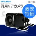 (送料無料) 三菱電機(MITSUBISHI) バックカメラ 汎用リアカメラ BC-100