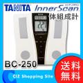 送料無料 タニタ 体組成計 インナースキャン BC-250 パールホワイト体重計 体脂肪計 デジタル体重計 人気