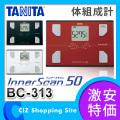 タニタ(TANITA) 体組成計 インナースキャン50 BC-313-WH 体重計 体脂肪計 デジタル体重計 パールホワイト