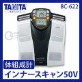 ▽(送料無料) タニタ(TANITA) 体組成計 インナースキャン50V BC-622 体重計 BC-622-BK ブラック