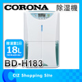 【送料無料】コロナ(CORONA) コンプレッサー式 除湿機 18L ファミリータイプ 衣類乾燥機能付 BD-H183 除湿器