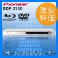 【送料無料】ブルーレイディスクプレーヤー  パイオニア(Pioneer) BDP-3130 ホワイト