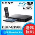 (送料無料) ソニー(SONY) ブルーレイプレーヤー DVDプレーヤー 再生専用 BDP-S1500