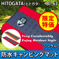 HITOGATA 防水、耐水キャンピングマット シングルサイズ BI-63