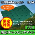 HITOGATA 防水、耐水キャンピングマット ダブルサイズ BI-64