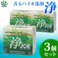 (送料無料) 善玉バイオ洗剤 浄 JOE 洗濯洗剤 1.3kg 3個セット 粉末洗剤