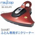 ▽(送料無料) レイコップ スマート RAYCOP SMART ふとん専用ダニクリーナー BK-200JPR レッド