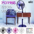 【送料無料】PRISMATE リビング扇風機 BLE-27 (リモコン/アロマトレー付) 扇風機