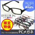 (送料無料) PCメガネ シンプルデザイン パソコン用メガネ PC用メガネ ブルーライトカットメガネ