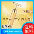 送料無料 正規品 エムシービケン ビューティーバー 電動フェイスローラー 美顔マッサージ 純金美顔器 日本製 BM-1