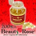 【2個で送料無料】 正規品 ビューティーローズ ラグジュアリー 200粒 飲むローズエッセンス BeautyRose