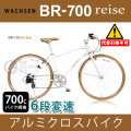 (送料無料&メーカー直送) WACHSEN 700C 6段変速 アルミクロスバイク BR-700 Reise 自転車