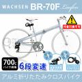 (送料無料&メーカー直送) WACHSEN 700C 6段変速 折りたたみ アルミクロスバイク BR-70F Laufen 自転車