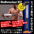 (送料無料&ポイント15倍) トレーニングマシン ブルワーカー X7 Bullworker (DVD付き) 筋肉トレーニング 筋トレ