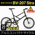 (送料無料&メーカー直送) WACHSEN 20インチ 7段変速 アルミコンパクトサイクル BV-207 Stra 自転車