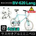 (送料無料&メーカー直送) WACHSEN 20インチ サス付き 6段変速 アルミミニベロ BV-620 Lang 自転車