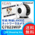 送料無料 恵安 KEIAN VSTARCAM ネットワークカメラ 防犯カメラ 有線/無線LAN対応 iOS/Android対応 C7823WIP