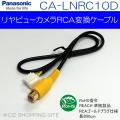 (お取寄せ) パナソニック(Panasonic) CA-LNRC10D リヤビューカメラRCA変換ケーブル