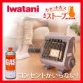 (送料無料) イワタニ(Iwatani) カセットガスストーブ CB-STV-2 (カセットガス1本付き) ガスヒーター