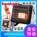 (送料無料) イワタニ(Iwatani) カセットガスストーブ ガスヒーター 屋内専用 CB-STV-EX