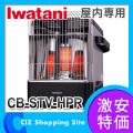 (送料無料) イワタニ(Iwatani) カセットガスストーブ・ハイパワータイプ ガスヒーター 屋内専用 CB-STV-HPR