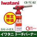 イワタニ(Iwatani) ガス付 トーチバーナー CB-TC-BZ カセットガス式 カセットガストーチバーナー