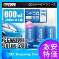 プロスタッフ(PRO STAFF) CCウォーターロータス200 スペシャルセット 3本セット 200ml×3本 600ml