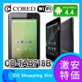 【送料無料】コレド(CORED) 7インチ タブレットPC Android 4.4 アンドロイドタブレット CD-TAB718B Google Play対応