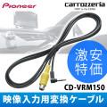 パイオニア カロッツェリア(Pioneer carrozzeria) 映像入力用変換ケーブル CD-VRM150