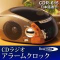 クマザキエイム Bearmax CDラジオアラームクロック CDR-615