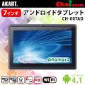 (送料無料)タブレットPC タブレット端末 7インチ 本体 アカートアンドロイドタブレット CH-007AD Android4.1