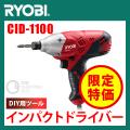 (送料無料) リョービ(RYOBI) インパクトドライバー CID-1100 電動工具