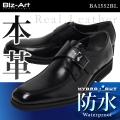 (送料無料) Biz-Art(ビズアート) 防水 ビジネスシューズ ブラック モンクストラップ 本革 BA1552