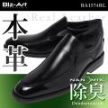 (送料無料) Biz-Art(ビズアート) 抗菌・防臭 ビジネスシューズ  ブラック ローファー 本革 BA1574BL